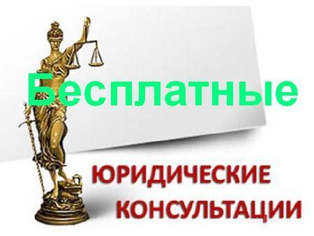 Юридические консультации в Саратове